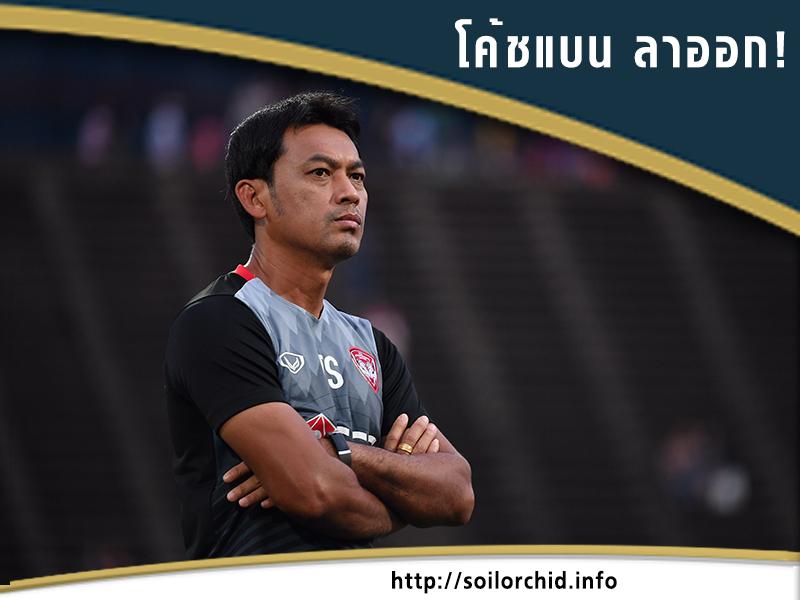 สมาคมบอลไทย