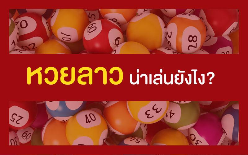 หวยลาว ในไทย